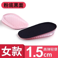 男士女式休闲运动鞋内真高35cm内增高鞋垫半垫垫硅胶增高垫