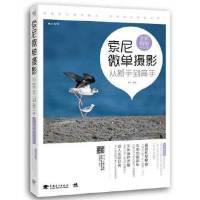 【全新正版】索尼微单摄影从新手到高手(全新升级版) 曹照 9787515342382 中国青年出版社