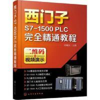 【全新直发】西门子S7-1500PLC完全精通教程 向晓汉 主编