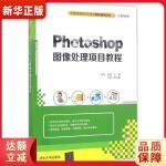 Photoshop图像处理项目教程 崔晶、沈强、王佳 9787302444299 清华大学出版社 新华正版 全国70%