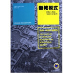 新城模式:国际大都市发展实证案例陈劲松机械工业出版社9787111179603