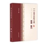 便秘腹泻(1955-1975全国中医献方类编)