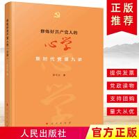 正版现货 2019年新版 修炼好共产党人的心学 新时代党课九讲 9787010207773 人民出版社