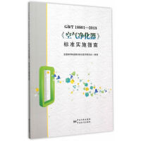 GB/T18801-2015《空气净化器》标准实施指南 全国家用电器标准化技术委员会著 9787506680585 中国