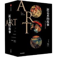 【全新正版】新艺术的故事 [英] 保罗・约翰逊 9787508664965 中信出版社