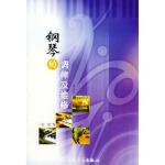 【新书店正版】钢琴的调律及维修(增订本)张琨9787103002117人民音乐出版社