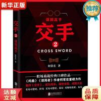 交手 2, 谋局高手 何常在 北京联合出版有限公司 9787559622440