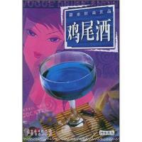 都市时尚饮品-可可巧克力9787806779576广东经济出版社蓝永强 著