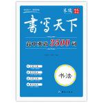 书写天下 高中英语3500词字帖100册以上团购请致电:010-57993301