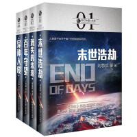 虫・科幻中国・未来(函套共4册)