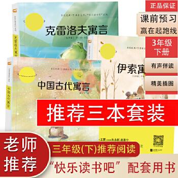 统编语文教科书必读书目 人教版快乐读书吧指定阅读三年级下册(克雷洛夫寓言+伊索寓言+中国古代寓言)共3册