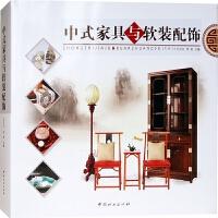 中式家具与软装配饰 基础理论与案例分析 新中式别墅住宅室内装饰装修软装设计书籍