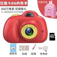 【领券下单更优惠】儿童照相机玩具可拍照卡通高清小单反宝宝女孩相机六一节礼物 中国红 32G内存卡-买一送5-顺丰