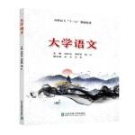【正版全新直发】大学语文 刘洪英 9787512139497 北京交通大学出版社