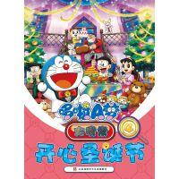 哆啦A梦大搜索.4开心圣诞节