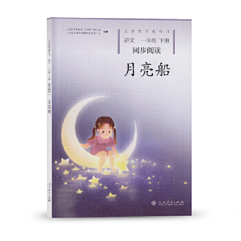 月亮船 语文一年级下册 同步阅读 新版