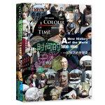 甲骨文丛书・时间的色彩:一部鲜活的世界史,1850―1960