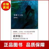 华莱士人鱼(新) [日] 岩井俊二 著,孟海霞 译 南海出版社