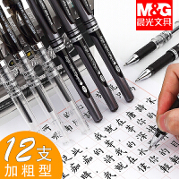 晨光1.0加粗中性笔0.7mm黑色硬笔书法专用粗笔画签字水笔商务碳素签名笔练字粗头笔芯粗笔杆学生用书写红笔