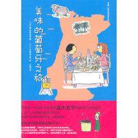 【新书店正版】美味的葡萄牙之旅栗山真由美中信出版社9787508626772