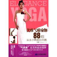 优雅气质瑜伽88招:从丑小鸭变白天鹅(附赠DVD1张)