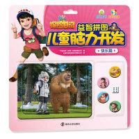 熊出没之探险日记儿童脑力开发益智拼图 快乐篇