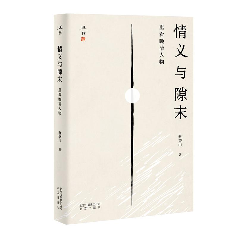 情义与隙末:重看晚清人物 台湾著名文史学者蔡登山新作,权威新史料揭开晚清罗生门,曾国藩康有为赛金花,他们如何影响中国晚近历史。