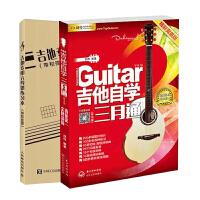 【组套2本】正版 包邮 吉他专用六线谱练习本(带和弦图)+吉他自学三月通单书版 大音符版本 吉他乐理