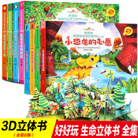 好好玩神奇生命立体书第一二辑合集全8册 儿童3d翻翻立体书森林里的樱桃树生命益智游戏 幼儿专注力训练书3-6岁提高逻辑