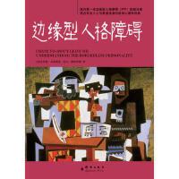 【新书店正品包邮】边缘型人格障碍 (美)克莱斯曼,(美)斯特劳斯 群言出版社 9787802562974
