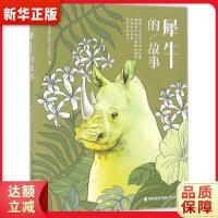 犀牛的故事 黄宗源 鹭江出版社9787545911824【新华书店 全新正品】