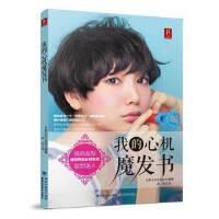 我的心机魔发书 日本主妇之友社 9787533545079 福建科技出版社
