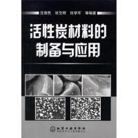 活性炭材料的制�渑c��用9787502587055化�W工�I出版社【直�l】
