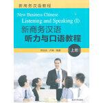 新商务汉语听力与口语教程(上册)(配光盘)(新商务汉语教程)