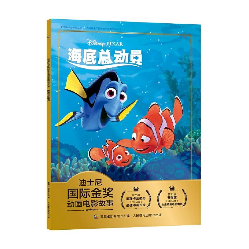迪士尼国际金奖动画电影故事 海底总动员 孩子*终要成为一个独立的个体,优秀的父母会和孩子成为人生中互相信赖的朋友!爱孩子要呵护,更要与孩子共同面对成长的点滴,做好陪伴者和同路人的重要角色。内文为电影画面,加注拼音,独立阅读。