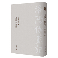 洛阳伽蓝记-------古典精粹 采用明嘉靖间如隐堂刊本为底本;北朝文坛上的扛鼎之作;中国第一部专门记载佛寺的志书;一部