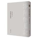 洛阳伽蓝记-------古典精粹       采用明嘉靖间如隐堂刊本为底本;北朝文坛上的扛鼎之作;中国第一部专门记载佛寺的志书;一部反映北魏洛阳社会生活的历史画卷。