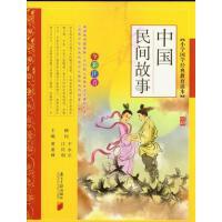 正版 小学国学经典教育读本 中国民间故事 全彩注音版