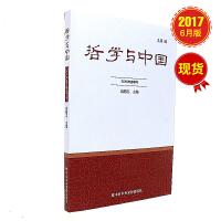 哲学与中国 (2016年春季号总第1辑)