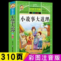 好孩子书屋系列小故事大道理注音版小学生名著丛书适合一二三年级课外阅读书籍经典正版带拼音故事书 6-12周岁