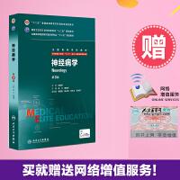 正版 神经病学 第3版第三版 八年制 8年制及7年制(5+3 一体化)临床医学用 吴江,贾建平 人民卫生出版社 978