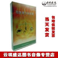 原装正版法制教育系列专题片预防青少年犯罪柳斌4VCD视频讲座光盘碟片