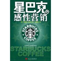 星巴克的感性营销(韩)金英汉,林希贞 ,张美华当代中国出版社9787801704467