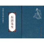 【新书店正版】东郭先生刘继卣 绘天津人民美术出版社9787530545331