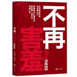 【新书店正版】不再害羞:如何提高你的社会适应力[美国]菲利普・津巴多(Philip G. Zimbardo),段鑫星