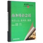 商务韩语会话(附光盘) 徐永彬,李正秀,徐永彬 对外经贸大学出版社