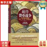 """赢得货币战争:人民币国际化路线图, 助推""""一带一路""""与中国的未来 〔美〕埃斯瓦尔・S.普拉萨德(Eswar S. Pr"""