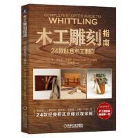 木工雕刻指南:24款创意木工制作 [美]福克斯・查珀尔 9787111601395 机械工业出版社