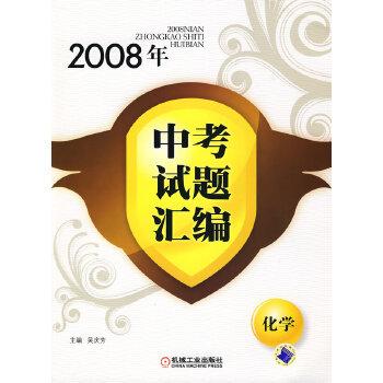 2008年中考试题汇编-化学