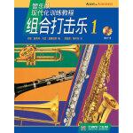 管乐队现代化训练教程-组合打击乐(1)附CD一张